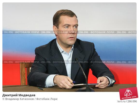 Дмитрий Медведев, фото № 286096, снято 3 марта 2008 г. (c) Владимир Катасонов / Фотобанк Лори