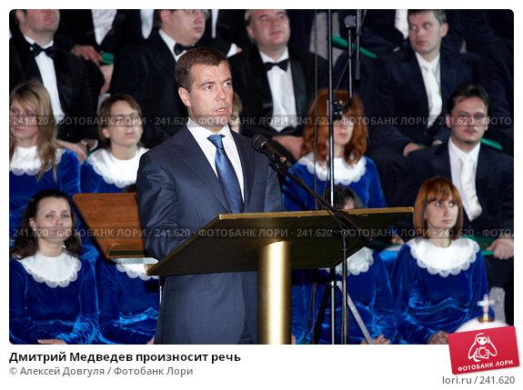 Дмитрий Медведев произносит речь, фото № 241620, снято 19 ноября 2007 г. (c) Алексей Довгуля / Фотобанк Лори