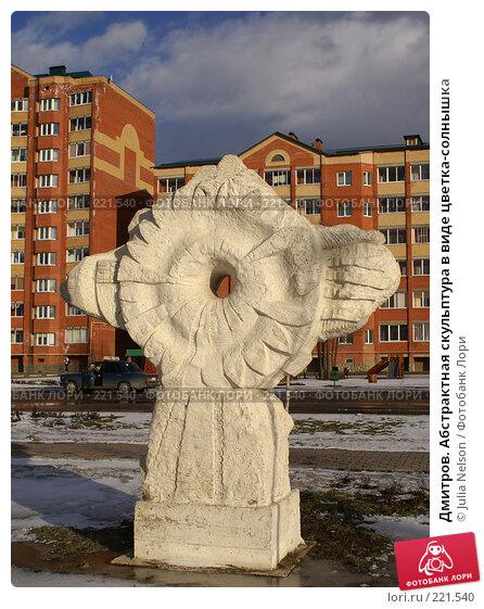 Дмитров. Абстрактная скульптура в виде цветка-солнышка, фото № 221540, снято 5 марта 2008 г. (c) Julia Nelson / Фотобанк Лори