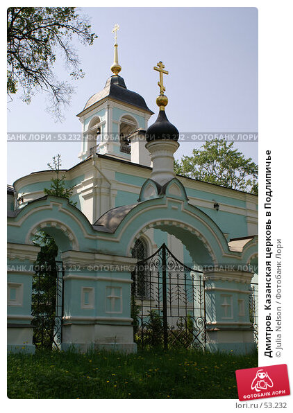 Дмитров. Казанская церковь в Подлипичье, фото № 53232, снято 27 мая 2007 г. (c) Julia Nelson / Фотобанк Лори