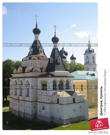 Дмитров, Кремль, фото № 223412, снято 3 августа 2006 г. (c) ИВА Афонская / Фотобанк Лори