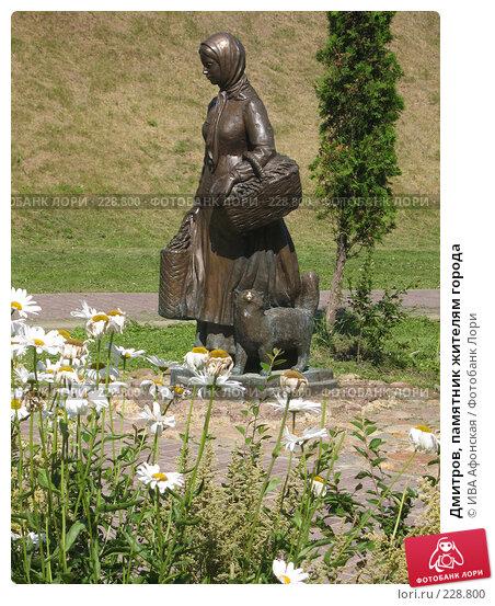 Дмитров, памятник жителям города, фото № 228800, снято 3 августа 2006 г. (c) ИВА Афонская / Фотобанк Лори