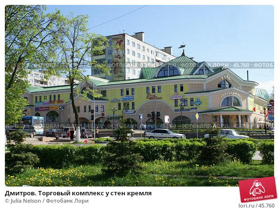 Дмитров. Торговый комплекс у стен кремля, фото № 45760, снято 20 мая 2007 г. (c) Julia Nelson / Фотобанк Лори