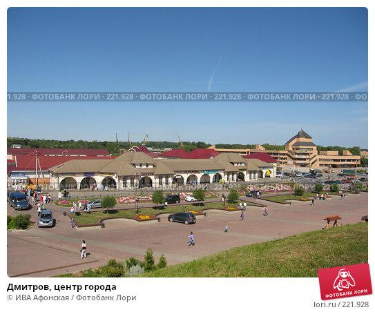Купить «Дмитров, центр города», фото № 221928, снято 3 августа 2006 г. (c) ИВА Афонская / Фотобанк Лори