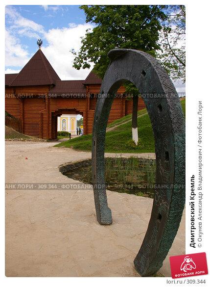 Дмитровский Кремль, фото № 309344, снято 30 мая 2008 г. (c) Окунев Александр Владимирович / Фотобанк Лори