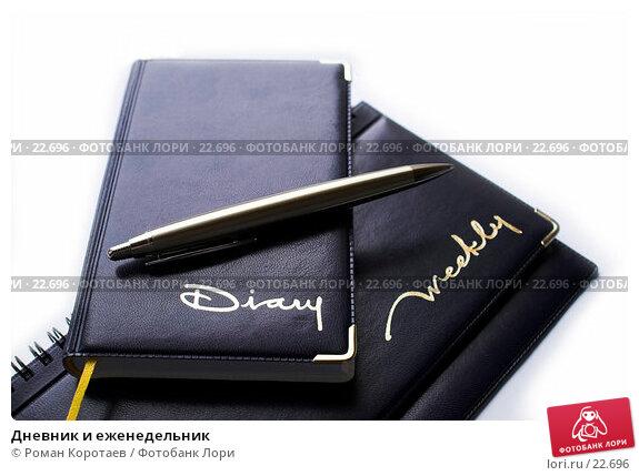 Дневник и еженедельник, фото № 22696, снято 8 января 2007 г. (c) Роман Коротаев / Фотобанк Лори