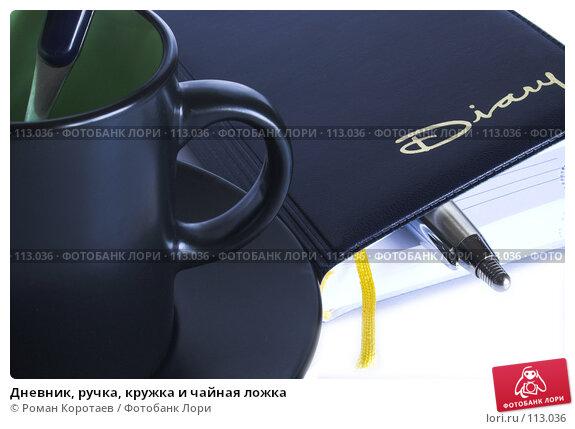 Дневник, ручка, кружка и чайная ложка, фото № 113036, снято 29 марта 2007 г. (c) Роман Коротаев / Фотобанк Лори