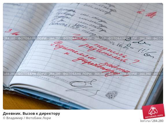 Дневник. Вызов к директору, фото № 284280, снято 30 марта 2008 г. (c) Владимир / Фотобанк Лори