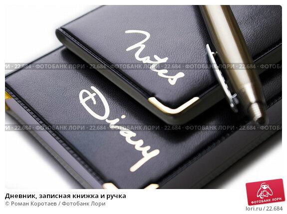 Дневник, записная книжка и ручка, фото № 22684, снято 8 января 2007 г. (c) Роман Коротаев / Фотобанк Лори