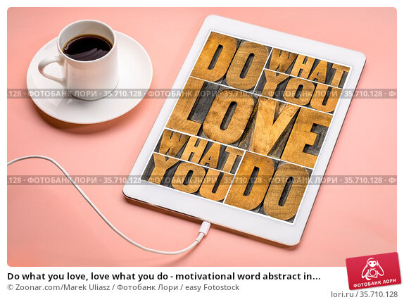 Do what you love, love what you do - motivational word abstract in... Стоковое фото, фотограф Zoonar.com/Marek Uliasz / easy Fotostock / Фотобанк Лори