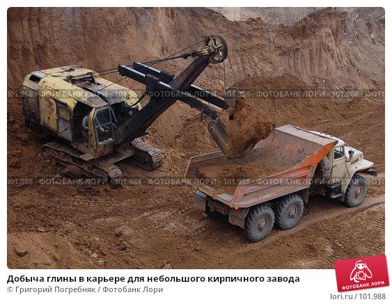 Добыча глины в карьере для небольшого кирпичного завода, фото № 101988, снято 27 апреля 2017 г. (c) Григорий Погребняк / Фотобанк Лори