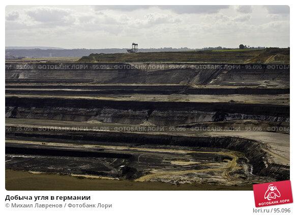 Добыча угля в германии, фото № 95096, снято 15 сентября 2007 г. (c) Михаил Лавренов / Фотобанк Лори
