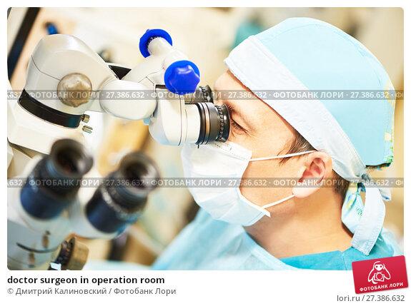Купить «doctor surgeon in operation room», фото № 27386632, снято 11 марта 2015 г. (c) Дмитрий Калиновский / Фотобанк Лори