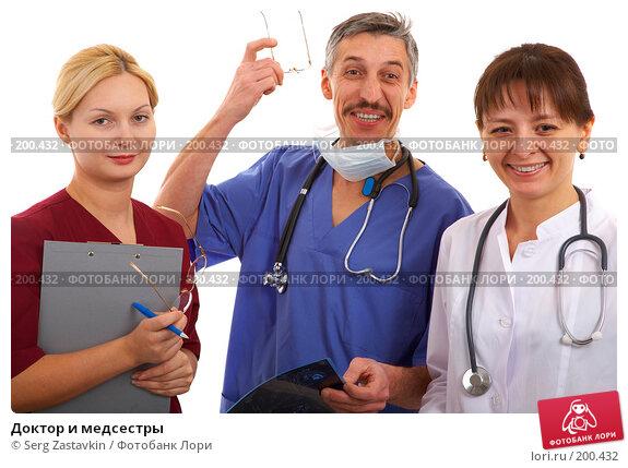 Доктор и медсестры, фото № 200432, снято 18 января 2008 г. (c) Serg Zastavkin / Фотобанк Лори