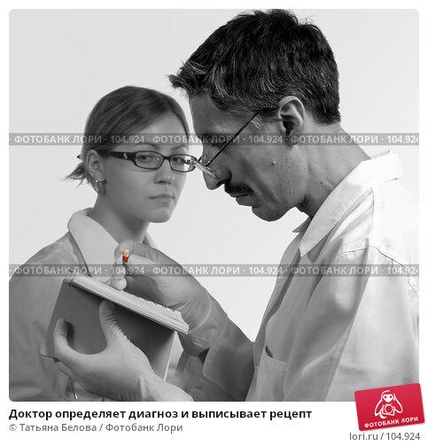 Доктор определяет диагноз и выписывает рецепт, фото № 104924, снято 17 января 2017 г. (c) Татьяна Белова / Фотобанк Лори
