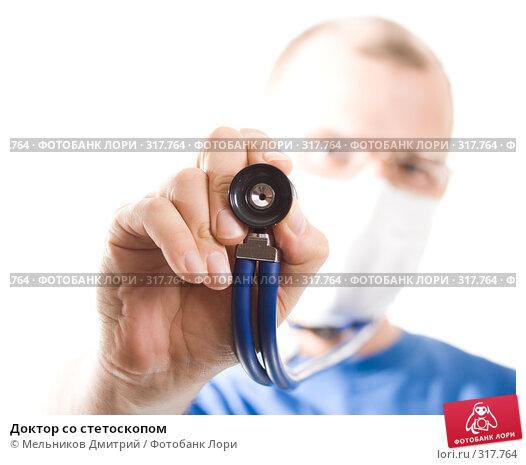 Доктор со стетоскопом, фото № 317764, снято 21 мая 2008 г. (c) Мельников Дмитрий / Фотобанк Лори