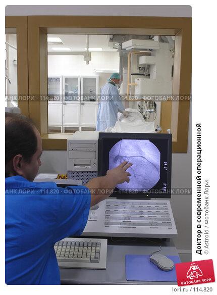 Купить «Доктор в современной операционной», фото № 114820, снято 21 сентября 2005 г. (c) Astroid / Фотобанк Лори