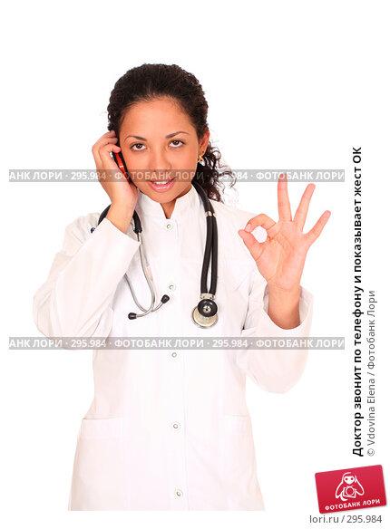 Доктор звонит по телефону и показывает жест ОК, фото № 295984, снято 10 мая 2008 г. (c) Vdovina Elena / Фотобанк Лори