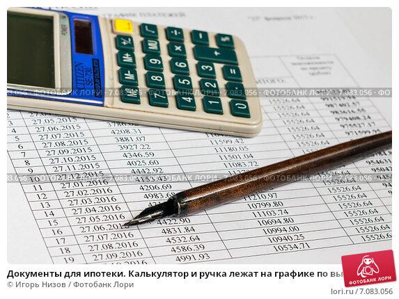 Налоговый вычет ипотека росевробанк код дохода, код вычет