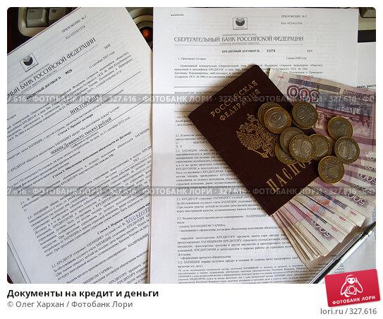 Документы на кредит и деньги, эксклюзивное фото № 327616, снято 15 июня 2008 г. (c) Олег Хархан / Фотобанк Лори