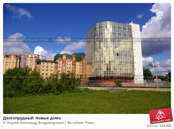 Долгопрудный  Новые дома, фото № 334668, снято 25 июня 2008 г. (c) Окунев Александр Владимирович / Фотобанк Лори