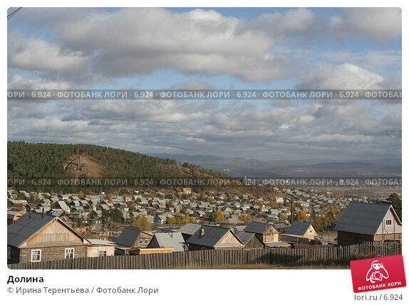 Долина, эксклюзивное фото № 6924, снято 27 сентября 2005 г. (c) Ирина Терентьева / Фотобанк Лори