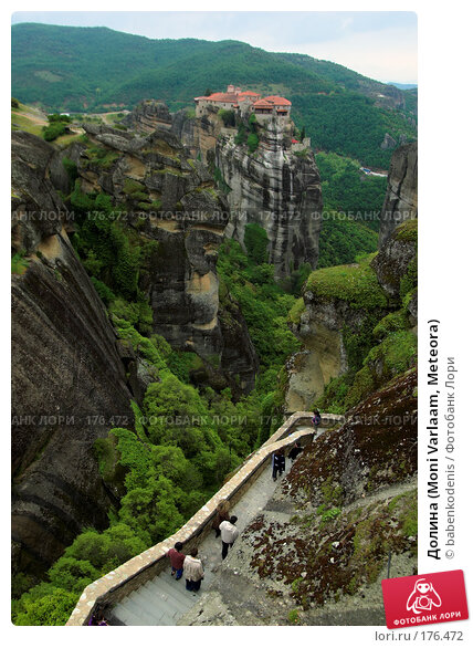 Купить «Долина (Moni Varlaam, Meteora)», фото № 176472, снято 4 мая 2006 г. (c) Бабенко Денис Юрьевич / Фотобанк Лори