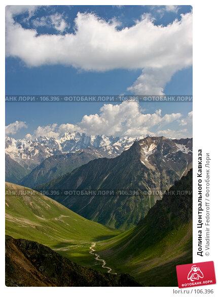 Долина Центрального Кавказа, фото № 106396, снято 21 июля 2007 г. (c) Vladimir Fedoroff / Фотобанк Лори