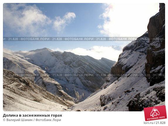 Долина в заснеженных горах, фото № 21828, снято 21 ноября 2006 г. (c) Валерий Шанин / Фотобанк Лори