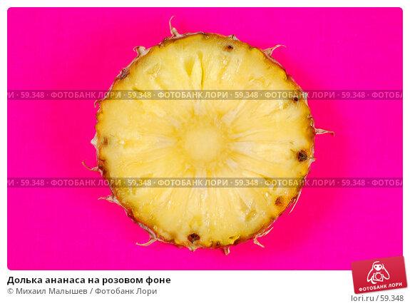Купить «Долька ананаса на розовом фоне», фото № 59348, снято 2 апреля 2006 г. (c) Михаил Малышев / Фотобанк Лори