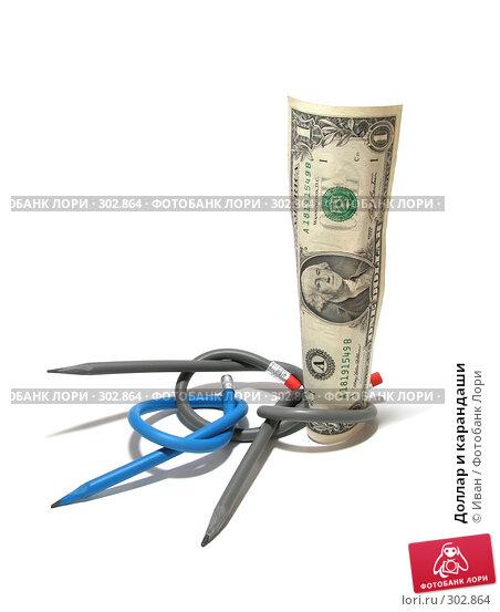 Доллар и карандаши, фото № 302864, снято 23 января 2008 г. (c) Иван / Фотобанк Лори