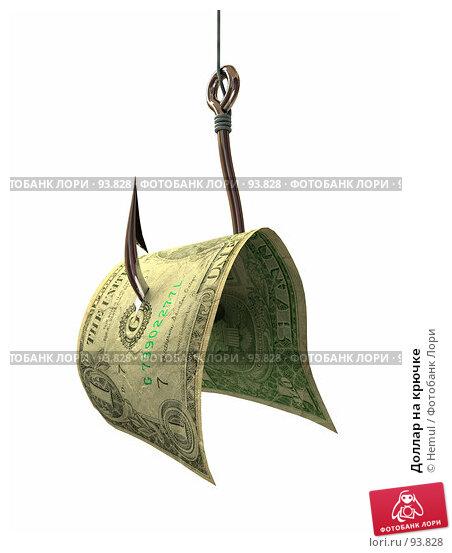 Доллар на крючке, иллюстрация № 93828 (c) Hemul / Фотобанк Лори