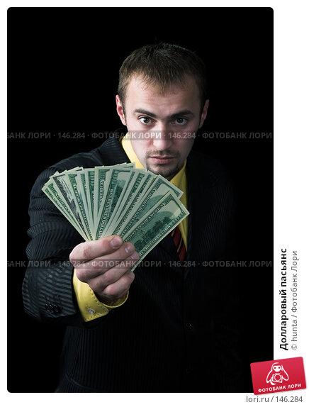 Долларовый пасьянс, фото № 146284, снято 12 октября 2007 г. (c) hunta / Фотобанк Лори