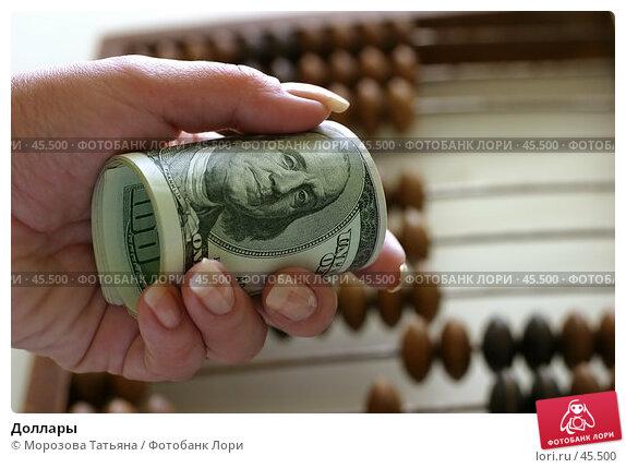 Купить «Доллары», фото № 45500, снято 18 июня 2006 г. (c) Морозова Татьяна / Фотобанк Лори