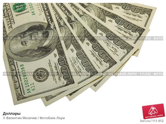Доллары, фото № 111912, снято 19 ноября 2006 г. (c) Валентин Мосичев / Фотобанк Лори