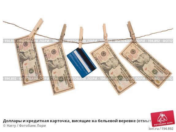 Доллары и кредитная карточка, висящие на бельевой веревке (отмытие грязных денег труднее с кредитной картой), фото № 194892, снято 10 января 2008 г. (c) Harry / Фотобанк Лори