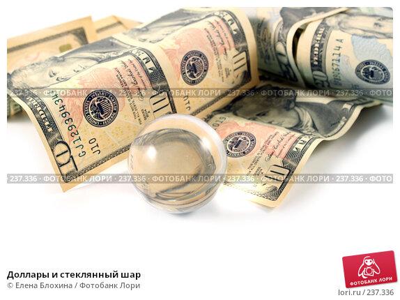 Доллары и стеклянный шар, фото № 237336, снято 30 марта 2008 г. (c) Елена Блохина / Фотобанк Лори