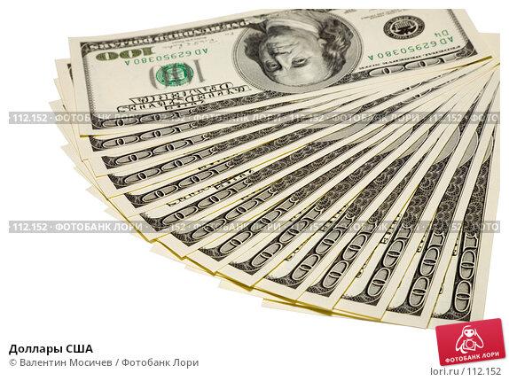 Доллары США, фото № 112152, снято 17 декабря 2006 г. (c) Валентин Мосичев / Фотобанк Лори