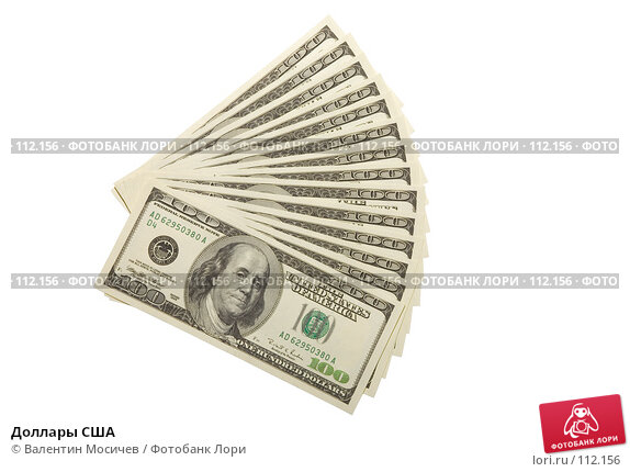 Купить «Доллары США», фото № 112156, снято 17 декабря 2006 г. (c) Валентин Мосичев / Фотобанк Лори
