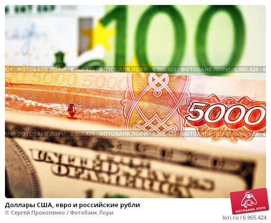 Купить «Доллары США, евро и российские рубли», фото № 6965424, снято 1 февраля 2015 г. (c) Сергей Прокопенко / Фотобанк Лори