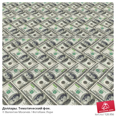 Доллары. Тематический фон., фото № 120956, снято 24 апреля 2017 г. (c) Валентин Мосичев / Фотобанк Лори
