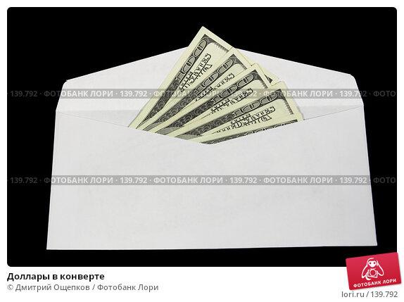 Доллары в конверте, фото № 139792, снято 10 февраля 2007 г. (c) Дмитрий Ощепков / Фотобанк Лори