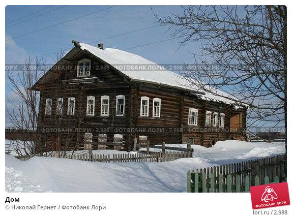 Дом, фото № 2988, снято 28 марта 2006 г. (c) Николай Гернет / Фотобанк Лори