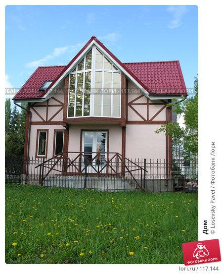 Дом, фото № 117144, снято 20 мая 2006 г. (c) Losevsky Pavel / Фотобанк Лори
