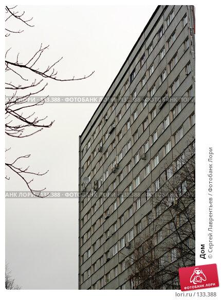 Купить «Дом», фото № 133388, снято 24 ноября 2007 г. (c) Сергей Лаврентьев / Фотобанк Лори