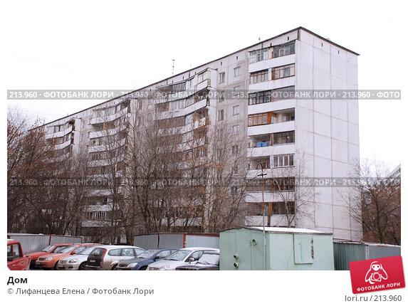 Дом, фото № 213960, снято 2 марта 2008 г. (c) Лифанцева Елена / Фотобанк Лори