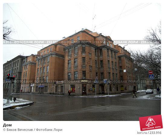 Дом, фото № 233916, снято 1 марта 2008 г. (c) Бяков Вячеслав / Фотобанк Лори
