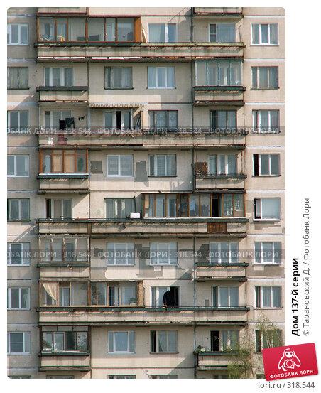 Купить «Дом 137-й серии», фото № 318544, снято 1 мая 2008 г. (c) Тарановский Д. / Фотобанк Лори