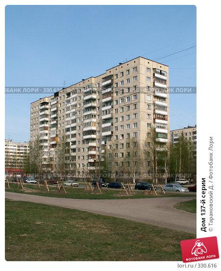 Дом 137-й серии, фото № 330616, снято 1 мая 2008 г. (c) Тарановский Д. / Фотобанк Лори