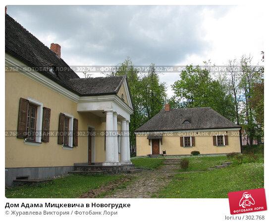 Дом Адама Мицкевича в Новогрудке, фото № 302768, снято 20 ноября 2007 г. (c) Журавлева Виктория / Фотобанк Лори